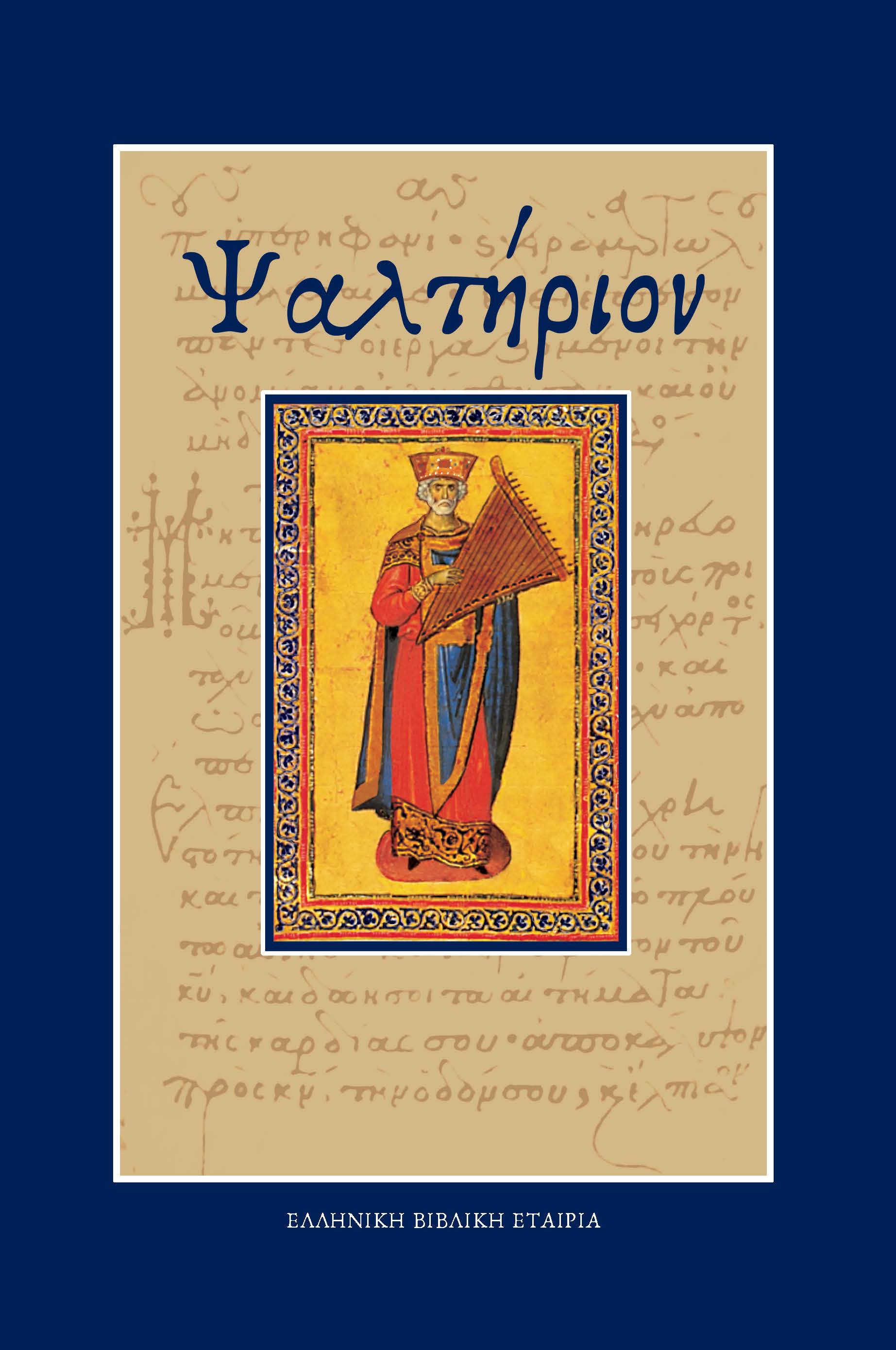 cover PSALMSfront(1)